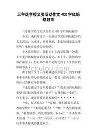 三蚂蚁超市义卖活动年级400字红学校作文小学新昌初中招生图片