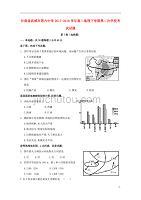 甘肃省武威市第六中学2017-2018学年高二地理下学期第二次学段考试试题