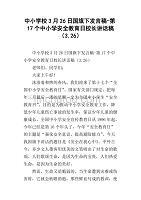 中小学校3月26日年级下发言稿-第17个中国旗小学奥二小学数图片