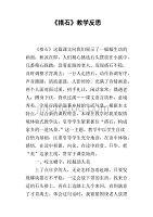 《搭石》教学反思_1贵州省特岗教师说课稿图片