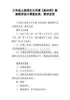 三上册语文年级下载课《赵州桥》教案教学设计教案教程幼儿ppt公开图片