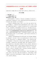 甘肃省武威市第六中学2017-2018学年高二语文下学期第二次学段考试试题
