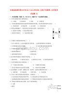 甘肃省武威市第六中学2017-2018学年高二生物下学期第二次学段考试试题文