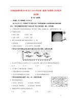 甘肃省武威市第六中学2017-2018学年高二地理下学期第三次学段考试试题