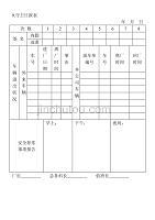 09.守卫日报表