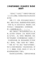 三美食写年级的一次v美食班级a美食的美食节福州鳌峰广场台江作文图片
