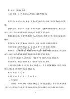 人教版语文高二选修《先秦诸子选读》教案全册