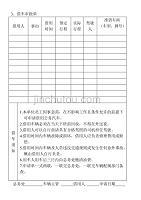 03.借车审批单