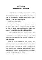 重庆公务员考试人际关系中与领导之间的关系处理-面试技巧