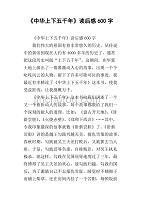《中华上下五千年》读后感600字