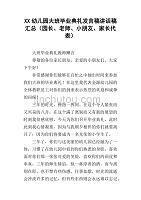 xx幼儿园大班毕业典礼发言稿讲话稿汇总(园长