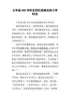 七车祸400字小学回忆我难忘的作文年级高中永吉v车祸时光图片