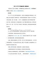 细读中英《南京条约》-常识-杨治林