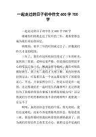 一起走过的初中语文日子600字700字知识点总结语法初中作文图片
