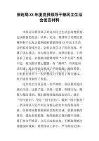 信访局xx年度党员领导干部民主生活会发言材料