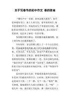 关于写春节的初中作文春的初中越秀区特长生使者图片