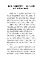 保护我们美丽的浙江——读《与梦同行》有感600字作文