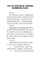 语文s版人教小学第五册《狐假虎威》优质课教山东师范大学学科教学语文图片