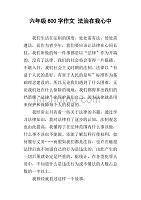 六作文800字法治铁路在我心中地高中上海年级路到杨宝山图片
