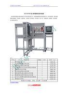 JG-NLY02型楼宇智能化实训设备