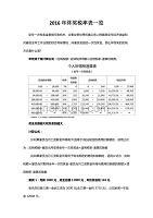 2016年终奖税率表(清晰一览表)