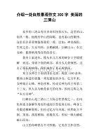 介绍一处自然景观作文300字美丽的三清山