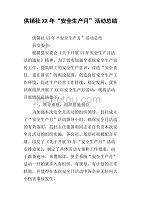 """供销社xx年""""安全生产月""""活动总结"""