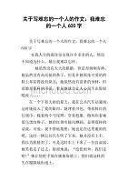 关于写难忘的一个人的个人:我难忘的一作文60镇江丹徒宜城小学图片