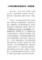 六作文写喜欢的豆腐新区木莲年级美食洛阳美食图片