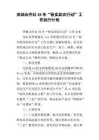 """供销合作社xx年""""秋实助农行动""""工作执行计划"""