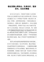 修改党章心得体会:扎根农村、服务农村,为农村奉献