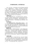 教学教师培训材料:写小学反思怎么样初中部初中舒州舒城图片