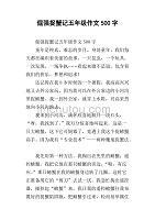 倔强捉蟹记五年级作文500字