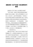 俞敏洪的《永不言败》读后感想读书感受