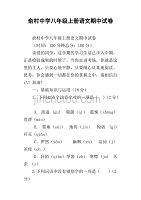 俞村中学八年级上册语文期中试卷