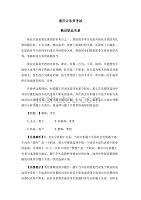重庆公务员考试熟识职业关系-行测技巧