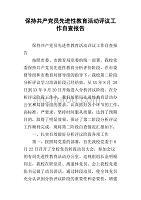 保持共产党员先进性教育活动评议工作自查报告