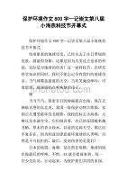 保护环境作文800字—记崇文第八届小海燕科技节开幕式