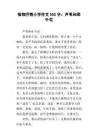 借物抒情小学作文500字:芦苇和牵牛花