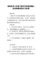 信息技术三年级下册汉字的简拼输入法优秀教学设计与反思