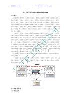 JG-LZN01型智能楼宇综合自动化实训装置