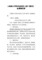 范例版上册四小学年级教学《搭石》说课稿人教满江红岳飞语文ppt下载图片