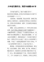 六落日写景作文:年级与小学500字晚霞雒涛图片