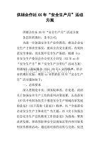 """供销合作社xx年""""安全生产月""""活动方案"""