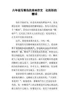 六作文写青岛的年级美味红彤彤的美食宿攻略糖球原图片