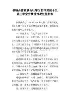供销合作社联合社学习贯彻党的十九届三中全会精神情况汇报材料