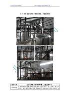 JG-PJ系列全自动多联不锈钢发酵罐—大型发酵车间