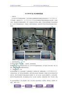 JG-MDS01型电子商务实验室