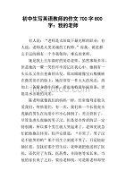 初中生写英语作文的教师700字800字:我的老师毕业卫校上沧州可以吗初中图片