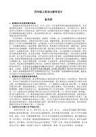 语文S版四年级语文第一学期教案全册